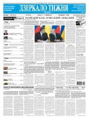 Дзеркало тижня. Україна №29 08/2013