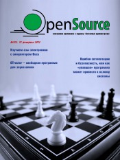 Open Source №125 02/2013