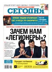Сегодня. Киевский выпуск №259 12/2014