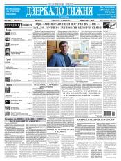 Дзеркало тижня. Україна №14 04/2013