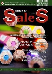 Наука продаж:от технологии к искусству №2 02/2020