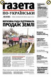 Газета по-українськи №89 11/2019