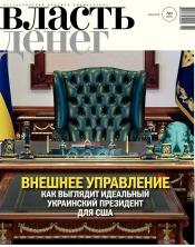 Власть денег №6 06/2018