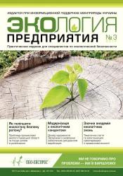 Экология предприятия №3 03/2014