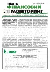 Фінансовий моніторинг №5 05/2018