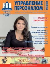 Управление персоналом - Украина №11 11/2013