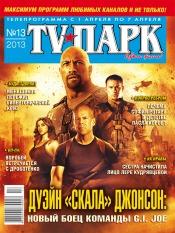 TV-Парк №13 04/2013
