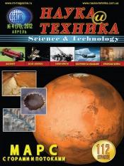 Наука и техника №4 04/2012