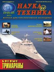 Наука и техника №6 06/2011