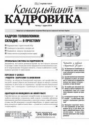 Консультант Кадровика №23 12/2016