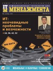 ИТМ. Информационные технологии для менеджмента №9 09/2013