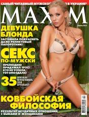 Maxim №4 04/2012