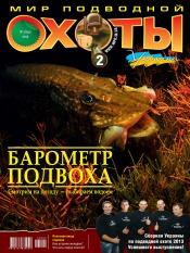 Мир подводной охоты №2 04/2013