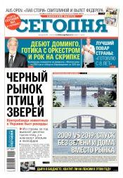 Сегодня. Киевский выпуск №11 01/2019