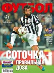 Футбол №90 11/2014