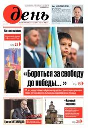 День. На русском языке. (пятница) №84-85 05/2019