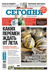 Сегодня. Киевский выпуск №98 05/2019