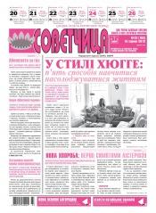 Советчица. Українською мовою №33 08/2018