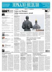 Зеркало недели. Украина №38 10/2018