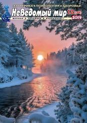 Неведомый мир №12 12/2019