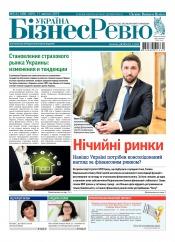 Україна Бізнес Ревю №5-6 02/2019