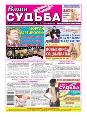 Ваша судьба-спринт №28 07/2012