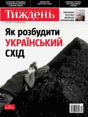 Український Тиждень №22 06/2013