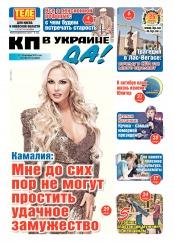 Комсомольская правда (четверг) №172 10/2017