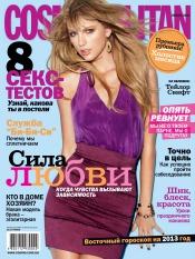 Cosmopolitan в Украине №1 01/2013