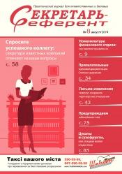 Секретарь-Референт №8 08/2014