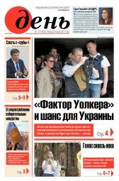 День. На русском языке №127 07/2017