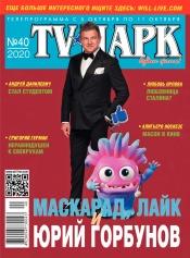 TV-Парк №40 10/2020