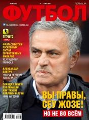 Футбол №38 05/2017