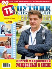 Спутник телезрителя №23 06/2013