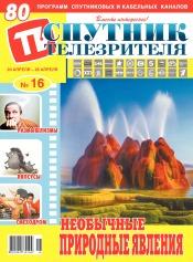 Спутник телезрителя №16 04/2020