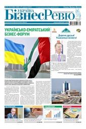 Україна Бізнес Ревю №33-34 08/2018