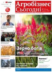 """газета """" Агробізнес Сьогодні"""" №23 12/2018"""