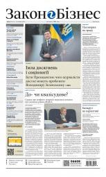 Закон і Бізнес (українською мовою) №20 05/2020