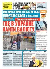 Комсомольская правда №250 11/2014