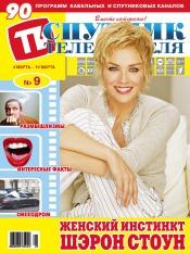 Спутник телезрителя №9 03/2013