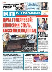 Комсомольская правда №142 09/2019