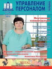 Управление персоналом - Украина №7 07/2013