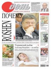 День. На русском языке №203 11/2013