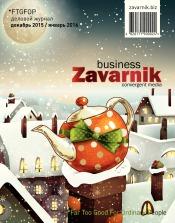 Діловий журнал «BUSINESS ZAVARNIK CONVERGENT MEDIA №12 12/2015