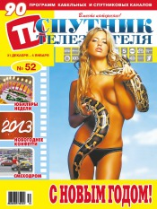 Спутник телезрителя №52 12/2012