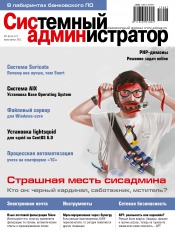 Системный администратор №7-8 08/2012