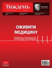 Український Тиждень №30 07/2017