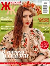 """""""Женский"""" Журнал для тех, кто хочет жить счастливо» №3 03/2019"""