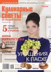 Кулинарные советы от нашей кухни №3 03/2015
