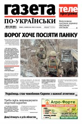 Газета по-українськи №15 04/2021